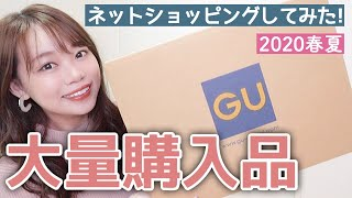 【GU購入品】流行アイテムが安すぎる!2万円分ネットショッピングしてみた💓【春夏服】