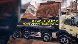 видео Доставка щебня любых фракций и объёмов на ваши объекты города и области