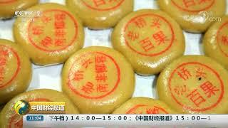 [中国财经报道]上海:各商家争相推出混搭月饼| CCTV财经