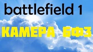 Battlefield 1. Самолёты. Как сделать камеру как в БФ3. BF3 style camera