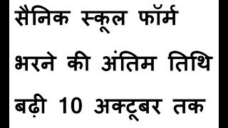 SAINIK SCHOOL FORM LAST DATE EXTENDED ADMISSION FORM 2020-2021 || CLASS-6TH ,9TH