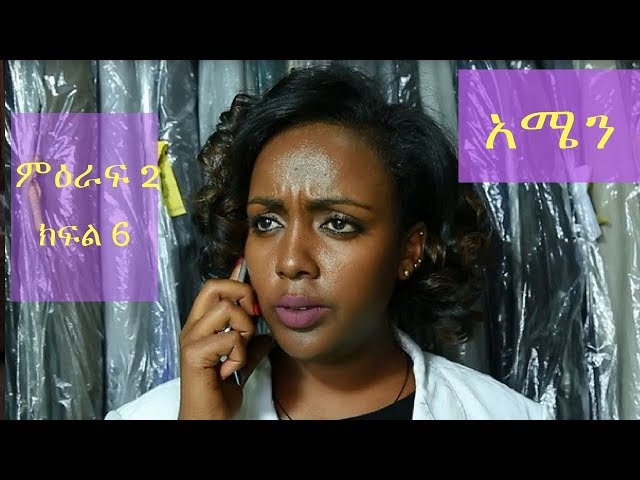 "Amen ""አሜን"" Ethiopian Series Drama Episode - Season 2 Episode 6"