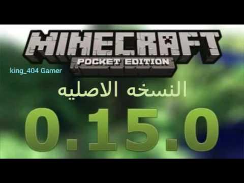 تحميل ماين كرافت 0.15.0 النسخه الاصليه للاندرويد | Download Minecraft Pe 0.15.0