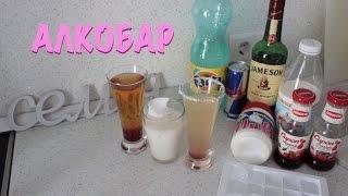 ГОТОВИМ КОКТЕЙЛИ ВМЕСТЕ | ЛИЧНЫЙ БАР(В этом видео я покажу вам три простых коктейля на основе виски, red bull, молока и fanta. Так же для приготовления..., 2016-04-09T08:31:01.000Z)