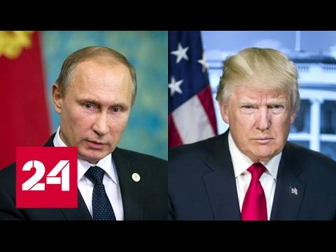 Встреча Путина и Трампа смотреть видео онлайн 2017