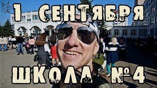 1 сентября, День знаний, мнение семьи и друзей, Школа №4 им. Г. К. Жукова, Краснознаменск
