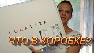 РАСПАКОВКА ПОСЫЛОК! Что в коробке: Обзор посылки от LolaLiza. Открываем посылку с нарядами.