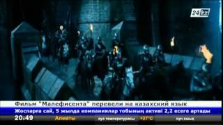 Фильм «Малефисента» переведен на казахский язык