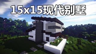 當個創世神 minecraft建築教學 15x15现代别墅 maxkim