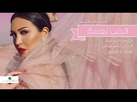 Asma Lmnawar ... Alhob Neima - Lyrics Video | اسما لمنور ... الحب نعمة - بالكلمات