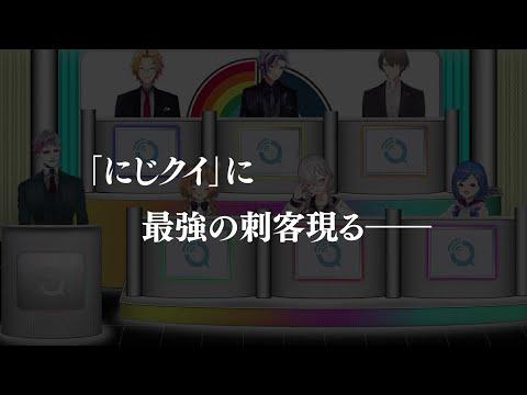 【#にじクイ 事前番組】3月号は何かが起こる!?レギュラー4人で生放送!【にじさんじ】