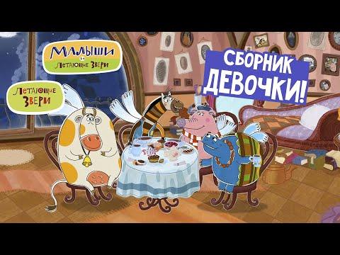Летающие звери - Сборник девочки! | Серии Малышей и Летающих зверей | Мультфильм