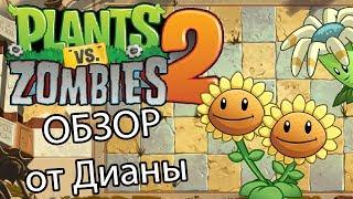 оБЗОР ОТ ДИАНЫ - Plants vs. Zombies 2