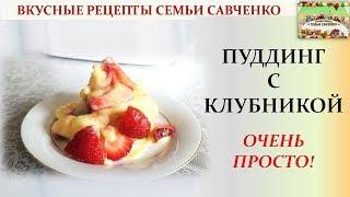 Пуддинг с клубникой. Очень просто! Вкусные рецепты семьи Савченко  Strawberry pudding ladyfingers