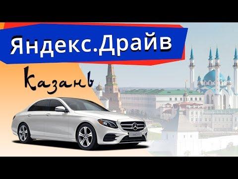 Каршеринг Яндекс.Драйв в Казани / Mercedes без опознавательных знаков / Обзор сервиса