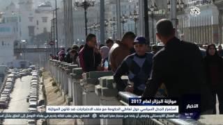 الجزائر: استمرار الجدل السياسي حول تعاطي الحكومة مع الاحتجاجات ضد قانون الموزانة