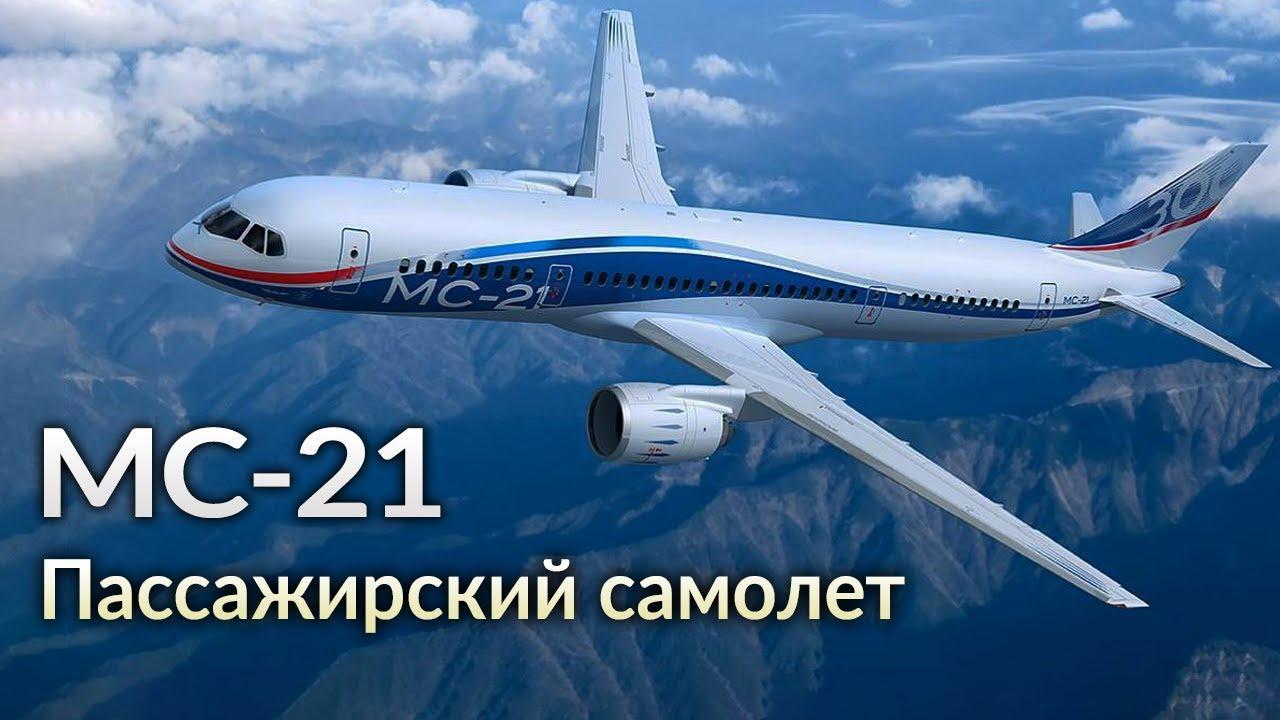 Новый российский среднемагистральный самолет гражданской ...
