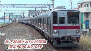 【地下鉄線内ATO試運転】東武9000系9103F検査明け試運転97T通過