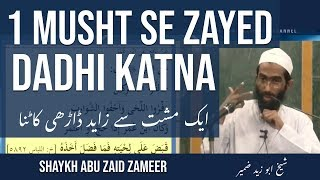 Ek Musht Se Zayed Dadhi Katne Walo Ke Dalail | Abu Zaid Zameer