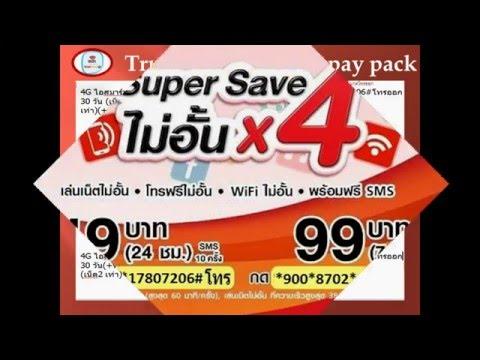 TrueMove H 4G,เน็ตทรู 4G รายวัน15,เน็ตทรู 4G รายสัปดาห์99,เน็ตทรู 4G รายเดือน199,โทรฟรีทรู+เน็ตทรู