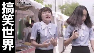 【搞笑世界】泰國又一個逆天的廣告,太搞笑了!