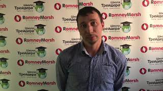 Видео-отзыв слушателя Аналитического центра «Ромни Марш»