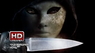 Чудовищная ночь - Русский трейлер