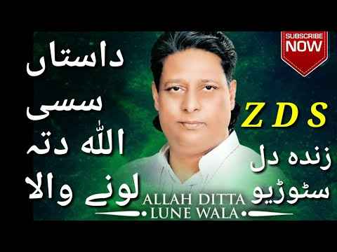 Dastan E Sassi Full HD Allah Ditta Lonay Wala داستاں سسی اللہ دتہ کونے والے