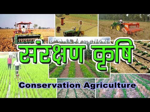 Conservation Agriculture for Increased Crop Production  | संरक्षण कृषि और उन्नत पैदावार