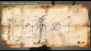 Собираем клады по карте сокровищ в Assassin S Creed 4 Черный Флаг часть 3
