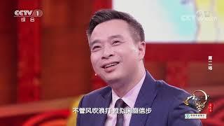 [中国诗词大会]家乡美食因诗词扬名 百人团选手争相代言| CCTV