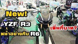 พาชม! Yzf-R3 และ Mt-15 โฉมใหม่! ราคาเพิ่มเท่าไหร่?(คลิปถ่ายสดNoรีวิว)กับ2รุ่นใหม่จากค่ายYamaha!