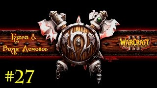 Прохождение Warcraft III: Reign of Chaos - Horde Campaign Gameplay Mission #27