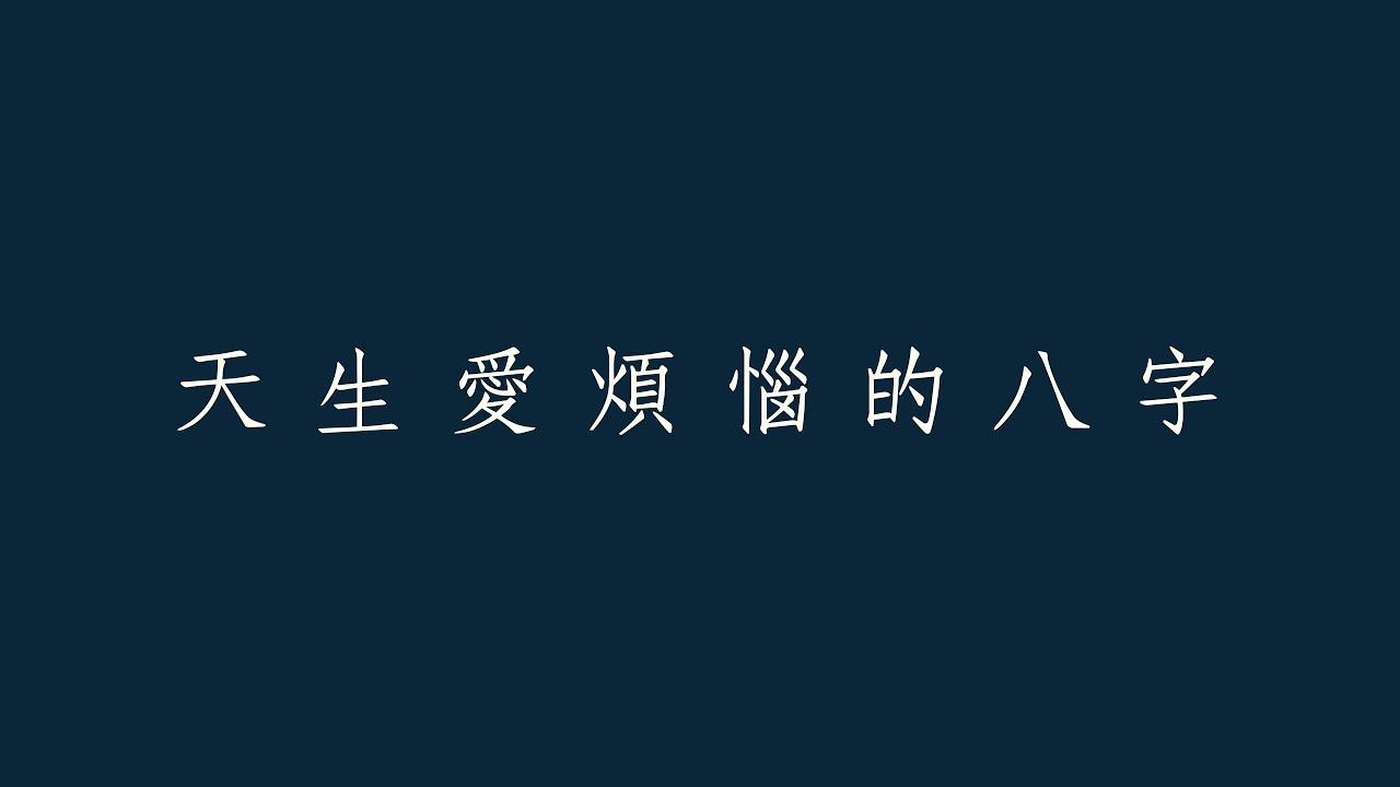 五行派八字批命客戶實例1013堂:少有的天生愛煩惱八字格局 - YouTube