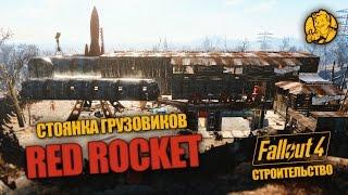 Строительство Fallout 4 Стоянка грузовиков Red Rocket