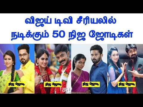 விஜய் டிவி சீரியலில் நடிக்கும் 50 நிஜ ஜோடிகள்   Cinerockz