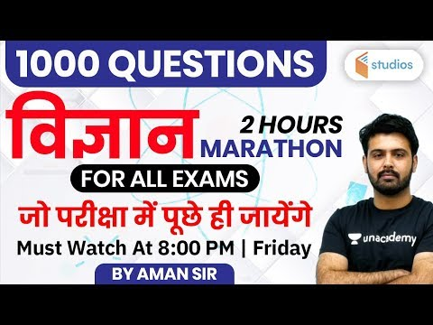 1000 Science Questions   2 Hour Non-Stop Marathon   General Science by Aman Sharma
