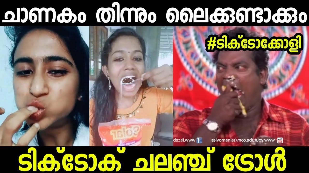 ട-ക-ട-ക-വൻ-ദ-രന-ത-ചലഞ-ച-കൾ-tik-tok-challenges-troll-video-malayalam-troll-videos