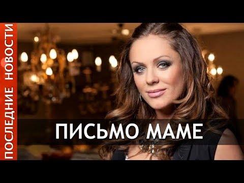 Дочь Юлии Началовой простилась с мамой в письме