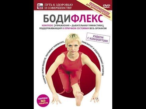 Домашние упражнения для похудения. Комплекс упражнений для