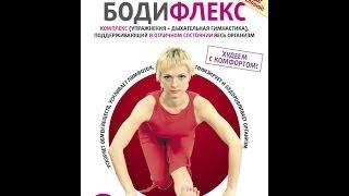БОДИФЛЕКС- КОМПЛЕКС (упражнения + дыхательная гимнастика). Эффективная и быстрая система похудания!(Бодифлекс -- это эффективная оздоровительная программа, основанная на сочетании растяжки с дыхательными..., 2014-02-11T20:56:47.000Z)