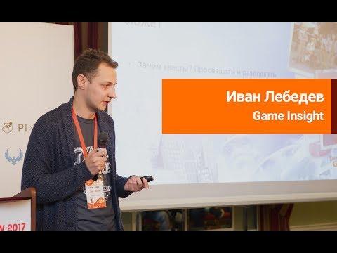 Александр Ващенко (Game Insight)  - Мидкор: как достичь золотой середины