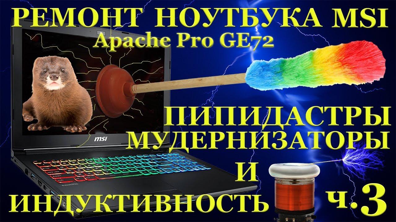 Не простой ремонт ноутбука MSI Apache Pro GE72, экономия на ремонте, пипидастры, мудернизаторы и ...