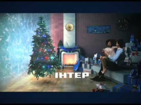 Новогодний Интер 2013