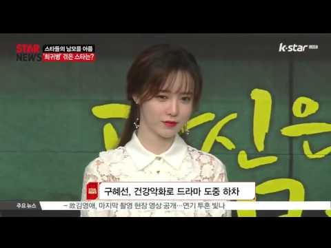 [생방송 스타뉴스] '희귀병' 앓는 스타들의 남