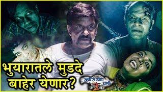 Ratris Khel Chale 2 | भुयारातले मुडदे बाहेर येणार? | Episode Update | Zee Marathi
