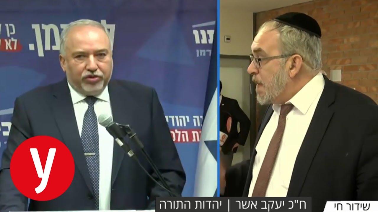 """יו""""ר סיעת יהדות התורה: """"נאום ליברמן - הכי קרוב לאנטישמי"""""""