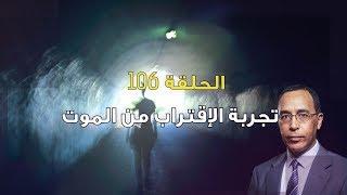 تأمّل معي (106): تجربة الإقتراب من الموت