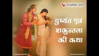 Video दुष्यंत एवं शकुन्तला की कथा - Hindi Spiritual & Religious Story 057 download MP3, 3GP, MP4, WEBM, AVI, FLV Juni 2018