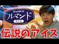 【新食感】ついに関東で解禁された伝説のルマンドアイスがやべぇんだって!
